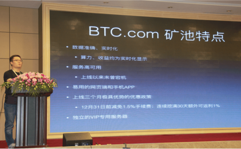 bitcoin news roundup - BTC.com's Kevin Pan at the miners' conference in Chengdu, China
